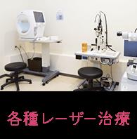 各種レーザー治療